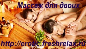 Эротический массаж для пар в Саратове, массаж для семейных пар, для супружеских пар, парный массаж, массаж для двоих в Саратове